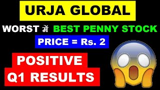 Urja Global ( 2 रुपये का worst मे BEST PENNY SHARE ) ( Q1 result & EV projects ) in Hindi by SMkC