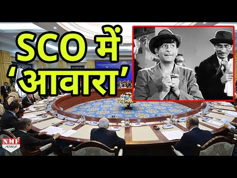 SCO Summit में बजा Bollywood का डंका, Raj Kapoor के गानों पर बजी तालियां
