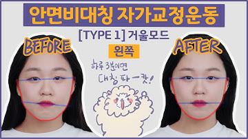 [거울모드] 안면비대칭 type 1 자가교정운동 [왼쪽] | 정파카