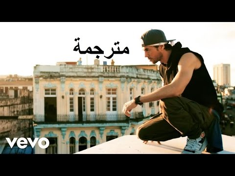 Enrique Iglesias Subeme La Radio مترجمة (Lyrics)