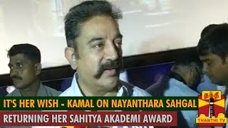 It's her Wish - Kamal Haasan on Nayantara Sahgal returning Sahitya Akademi Award spl tamil video hot news 07-10-2015