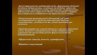 ЮРИДИЧЕСКИЕ И БУХГАЛТЕРСКИЕ УСЛУГИ(, 2012-03-06T10:13:26.000Z)