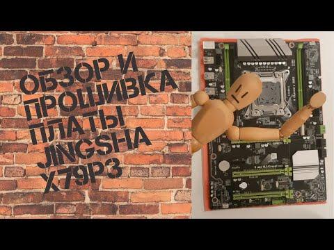 Обзор и прошивка BIOS платы Jingsha X79-P3 | Рабочий сон на китайской плате LGA2011