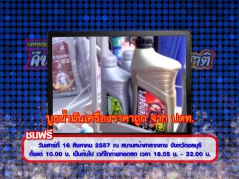 Spot TV คอนเสิร์ต จังหวัด ชลบุรี