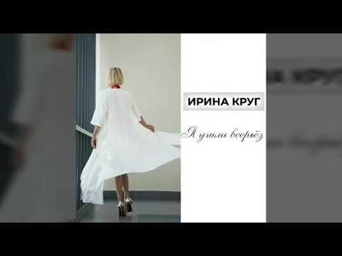 Ирина Круг – Я ушла всерьёз