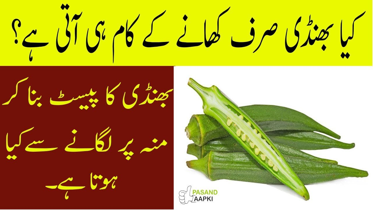 okra : bhindi recipe : recipes of full information in urdu with Dr Khurram:Pasand Aapki