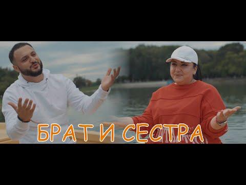 АРТУР САРКИСЯН и ТОМА АРУТЮНЯН - Брат и сестра