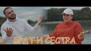 АРТУР САРКИСЯН и ТОМА АРУТЮНЯН - Брат и сестра 2021