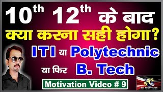What to Do After 10th or 12th (ITI, Polytechnic or B.TEch) in Hindi Motivation Video # 9