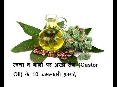 अरण्ड के तेल के 10  सबसे अच्छे प्रयोगTop 10 Uses of Castor Oil for Hair Skin & Nails,castor oil uses