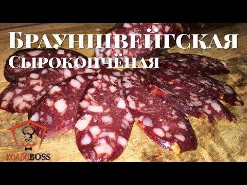 Брауншвейгская сырокопченая колбаса
