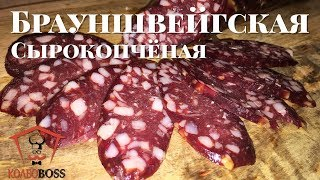 как сделать сырокопченую колбасу в домашних условиях