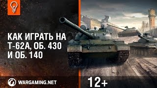 Как играть на Т-62А, Об. 430 и Об. 140? [World of Tanks]