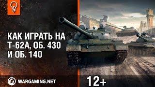 видео Видео танка T62A в игре блиц: как танк ведет себя в бою