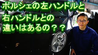 【Porsche】What is different  between Left handle and Right handle   ポルシェは左ハンドル? 右ハンドル!何か違うの?