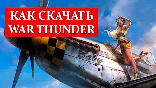Как скачать и установить War Thunder в 2019 году?