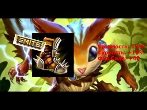 видео: Гайд на Рататоскра (Смайт) - (smite) ratatoskr guide