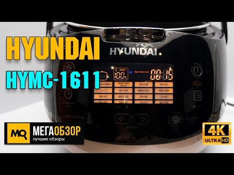 HYUNDAI HYMC-1611 обзор. Мультиварка с 15 автоматическими программами