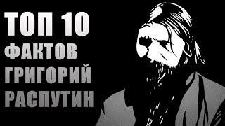 Топ 10 Фактов Григорий Распутин