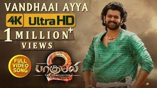 Baahubali 2 Video Songs Tamil | Vandhaai Ayya Full Video Song | Prabhas, Anushka Shetty | Bahubali