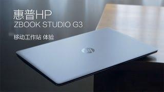惠普hp zbook studio g3移动工作站上手体验 weibusi 出品