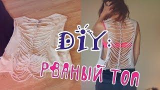 DIY: Топ из футболки/ Рваный топ Часть№2 Fosssaaa
