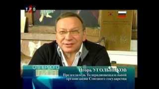 """""""От первого лица"""". Фёдор Конюхов"""