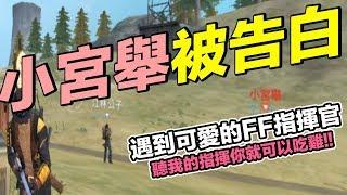 【Free Fire】我要活下去 小宮舉居然在遊戲中被告白!?遇到可愛的FF指揮官 聽我的指揮你就可以吃雞!!