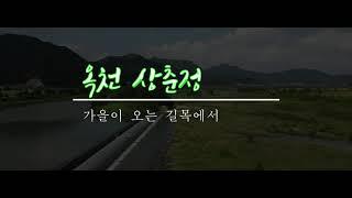 옥천상춘정(향수)-드론영상