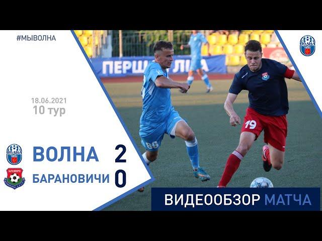 ⚽ Первая лига 2021 (10 тур) | «Волна-Пинск» 2:0 «Барановичи»