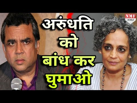 Paresh Rawal ने साधा Arundhati Roy पर निशाना, कहा- Arundhati को बांधे Jeep से