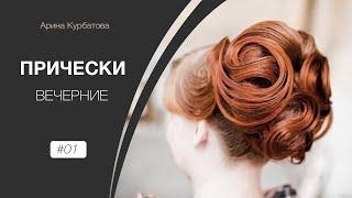 """Арина Курбатова - """"Вечерние прически (1)"""""""