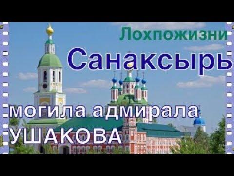 Могила адмирала Ф.Ф. Ушакова в Санаксырском Рождество-Богородичном Монастыре в Мордовии
