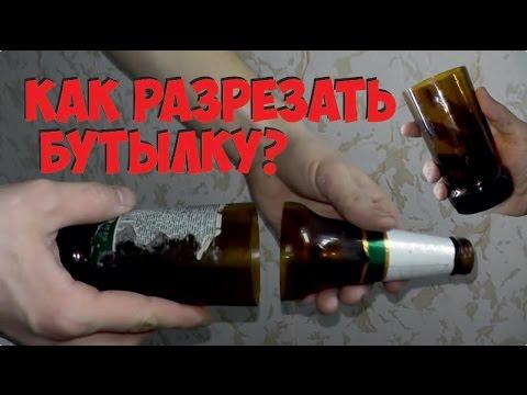 Как разрезать бутылку вдоль в домашних условиях видео