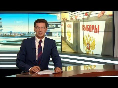 Новости Татарстана 08/09/19 21:30 ТНВ