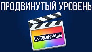 Монтаж видео в FCPX.  Продвинутый уровень - цветокоррекция(Монтаж видео в FCPX. Продвинутый уровень - цветокоррекция Ссылка на загрузку плагина: http://bit.ly/1KLbgK8 -------------------..., 2015-08-10T07:00:01.000Z)