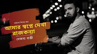 Amar shopne dekha rajkonna thake | Sagarika | Mezba Bappy | Borno chakroborty | Bithy chowdhury |