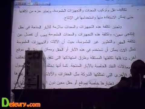 محاضرة نظم محاسبيه للدكتور اشرف يحيى الاحد 6.4