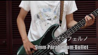 【弾いてみた】インフェルノ / 9mm Parabellum Bullet【ベース】