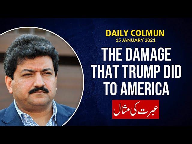 The damage that Trump did to America | Hamid Mir  | 9 News HD