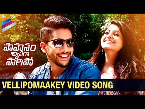 Vellipomaakey Video Song | Saahasam Swaasaga Saagipo Songs | Naga Chaitanya | Manjima | AR Rahman