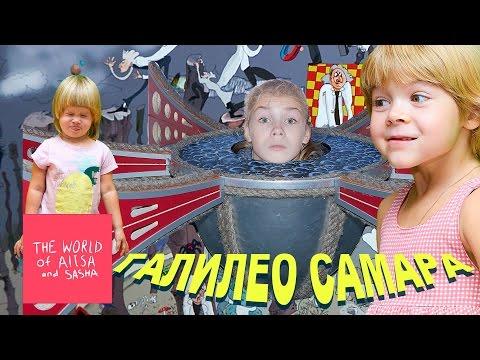 ВЛОГ Галилео Самара - Парк чудес и зеркальный лабиринт