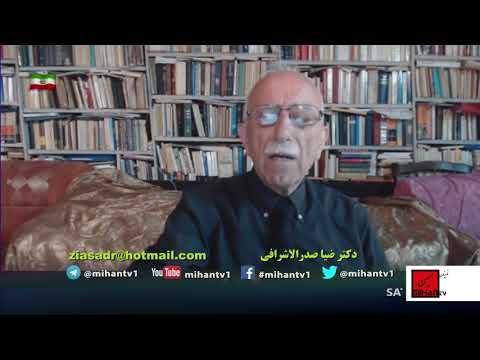 از سالروز قتل دکتر بختیار تا نظری به تاریخ مهاجرت وسکونت مردمان ایران (41)گفتاری از ضیا صدر الاشرافی