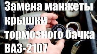 Замена манжеты крышки тормозного бачка ВАЗ-2107