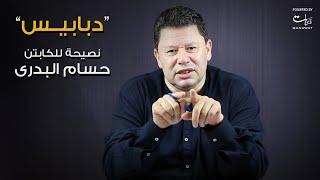 رضا عبدالعال - دبابيس - نصيحة للكابتن حسام البدري