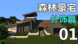 當個創世神 minecraft建築教學 森林豪宅01 maxkim