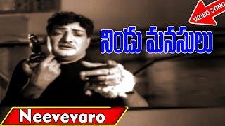 Neevevaro Nenevaro Video Song - Nindu Manasulu Telugu Movie Songs - NTR, Devika - V9videos