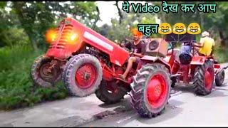 Mahindra Vs Mahindra Funny Tractor Tochan
