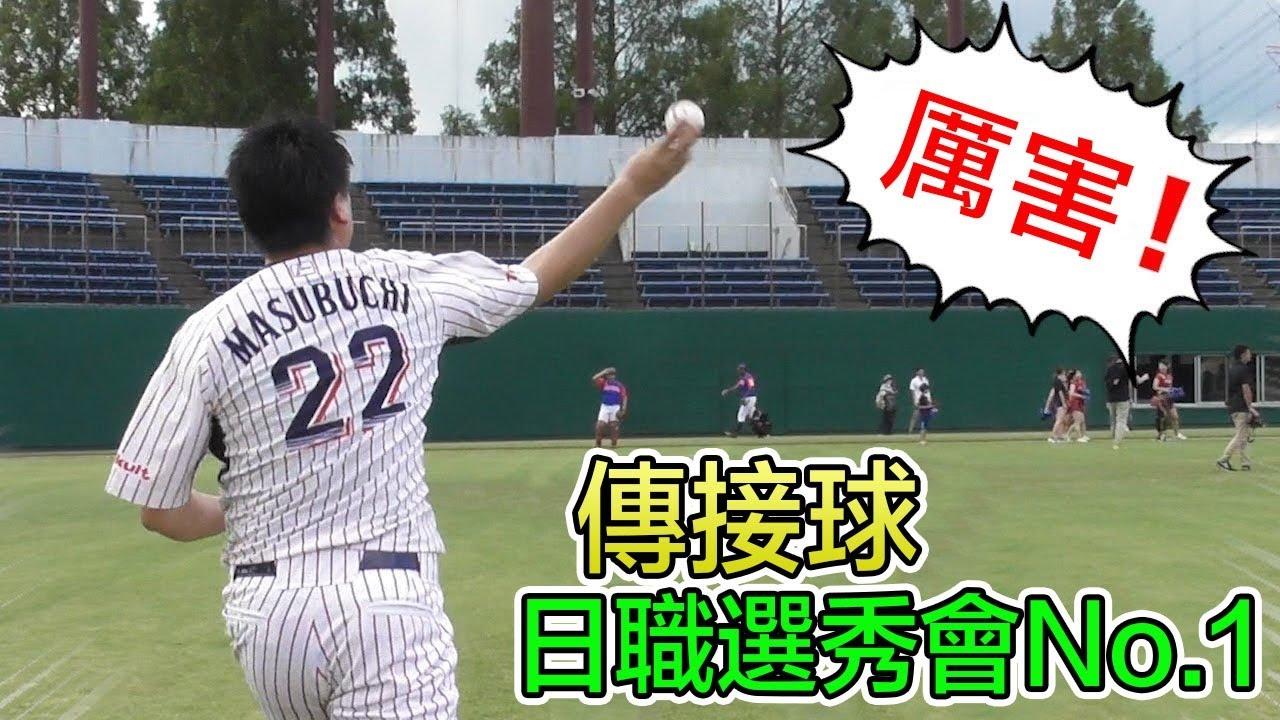 【日職選秀會No 1】接球練習超強的!都不是練假的|TokusanTV