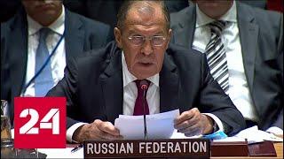 Выступление Лаврова на заседании Совбеза ООН в Нью-Йорке. Полное видео